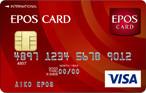 【発行手数料、年会費無料】エポスカード自動付帯海外旅行保険は最強!【作って損なし】