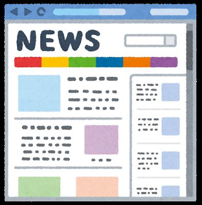 海外旅行に行く前、海外ニュースサイト確認をするべき理由