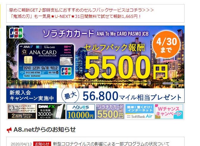 【陸マイラー必見】ソラチカゴールドカード登場!【地下鉄に乗ってANAマイル】