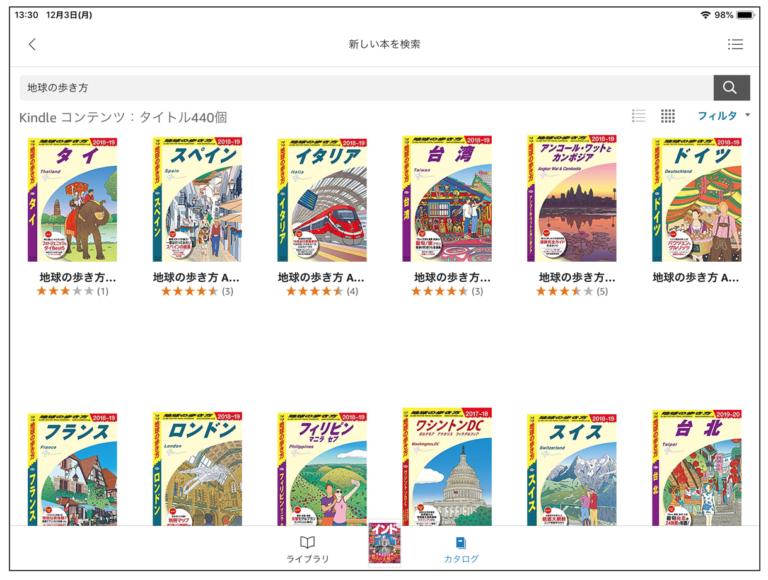 kindle unlimited 地球の歩き方 0円読み放題になりました