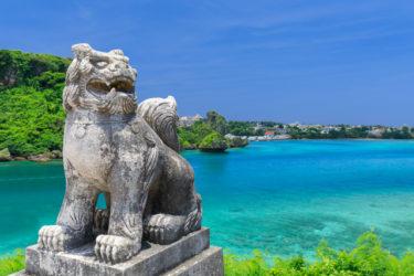 ゴールデンウイーク沖縄に行く予定の人ここ読んでください。