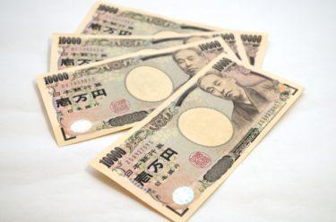 GoToトラベル日当4万円は高くない!業務委託相場と同レベル!