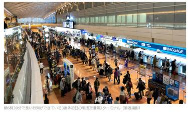 3連休初日の羽田空港大混雑。<ツアーのキャンセル料の高さがコロナ感染拡大の原因の一つ
