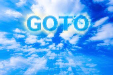 GOTOトラベル再開をどう見るか・・・